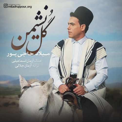 دانلود آهنگ جدید میلاد حاجی پور بنام گل نشمین