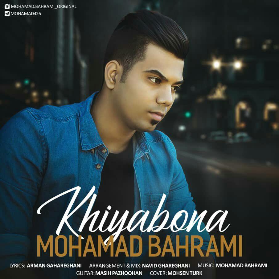 دانلود آهنگ جدید محمد بهرامی بنام خیابونا