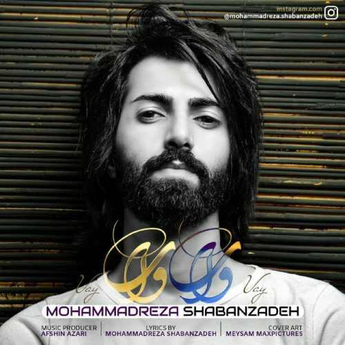 دانلود آهنگ جدید محمدرضا شعبان زاده بنام وای وای