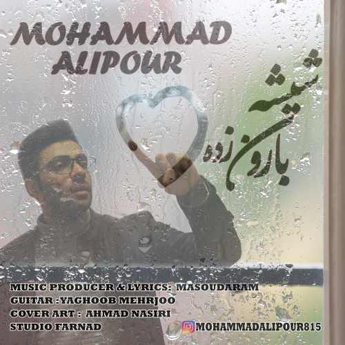 دانلود آهنگ جدید محمد علیپور بنام شیشه بارون زده