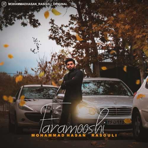 دانلود آهنگ جدید محمدحسن رسولی بنام فراموشی