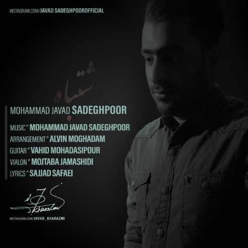دانلود آهنگ جدید محمد جواد صادق پور بنام اشتباه