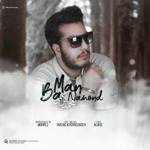 دانلود آهنگ جدید محمد کریمی بنام با من نموند