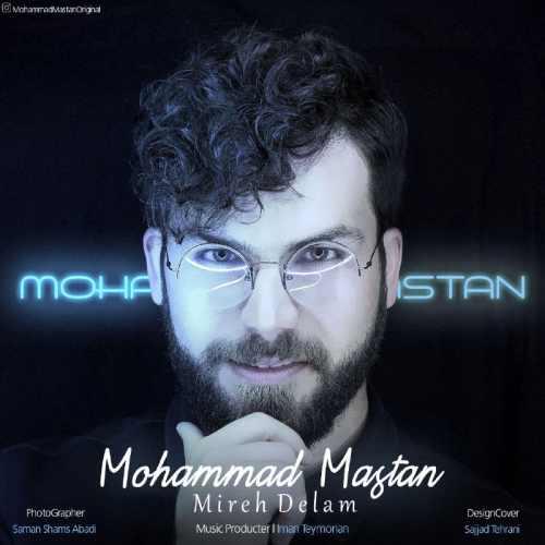 دانلود آهنگ جدید محمد مستان بنام میره دلم