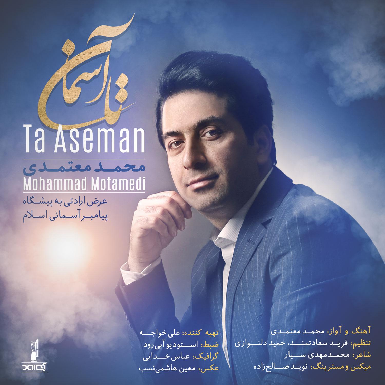 دانلود آهنگ جدید محمد معتمدی بنام تا آسمان