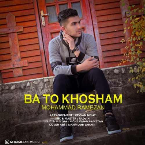 دانلود آهنگ جدید محمد رمضان بنام با تو خوشم