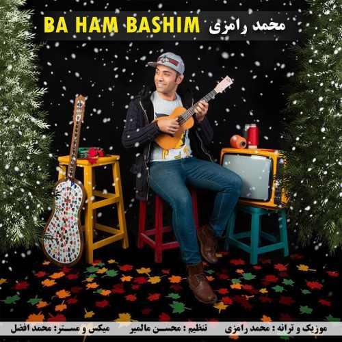 دانلود آهنگ جدید محمد رامزی بنام با هم باشیم