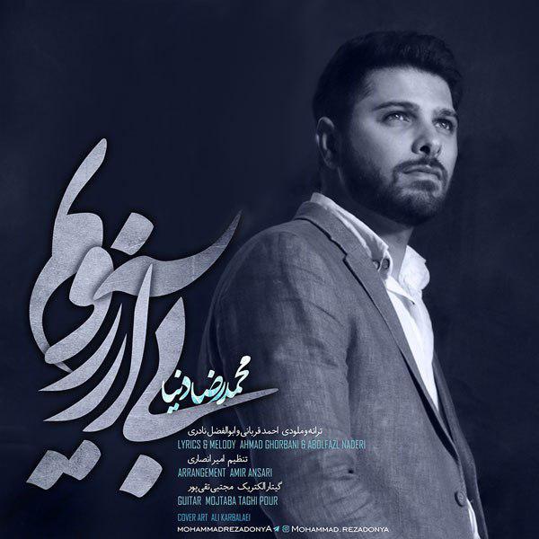 دانلود آهنگ جدید محمدرضا دنیا بنام بی آرزویم