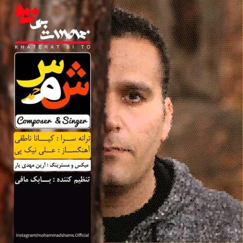 Mohammad Shams Khaterate Bi Too - دانلود آهنگ جدید و زیبای محمد شمس به نام خاطرات بی تو