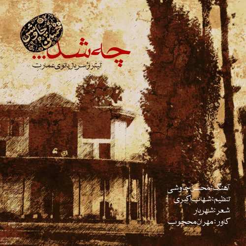 دانلود آهنگ جدید محسن چاوشی بنام بانوی عمارت