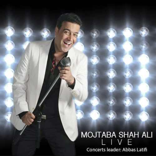 دانلود موزیک ویدیو جدید مجتبی شاه علی بنام عاشق می مونیم