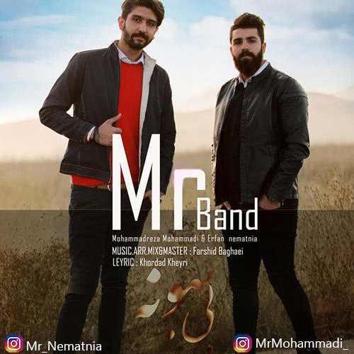 Mr Band Bibahone - دانلود اهنگ جدید و شنیدنی مستربند بنام بی بهونه