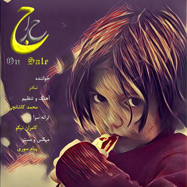 دانلود آهنگ جدید نادر بنام حراج