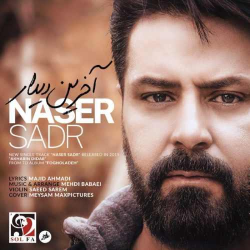 دانلود آهنگ جدید ناصر صدر بنام آخرین دیدار