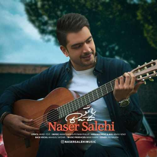 دانلود آهنگ جدید ناصر صالحی بنام با تو