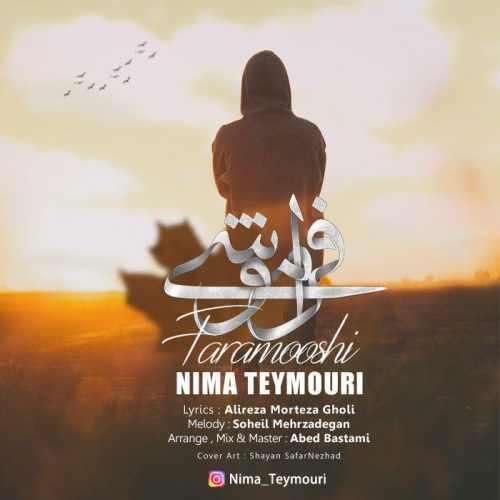 دانلود آهنگ جدید نیما تیموری بنام فراموشی