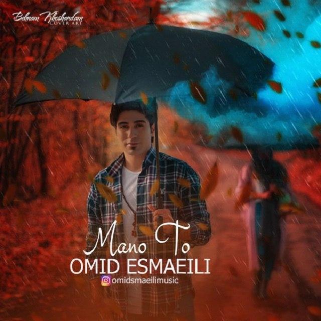 دانلود آهنگ جدید امید اسماعیلی بنام من و تو
