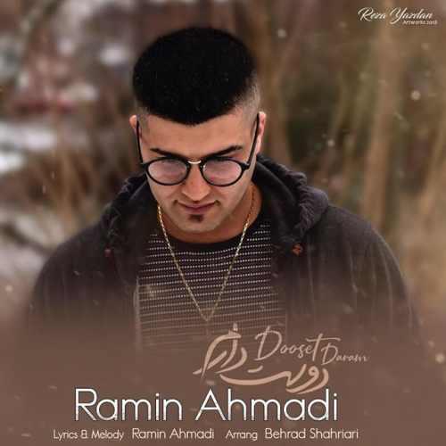 دانلود آهنگ جدید رامین احمدی بنام دوست دارم