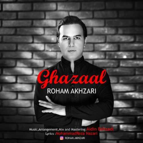 دانلود آهنگ جدید رهام اخضری بنام غزال