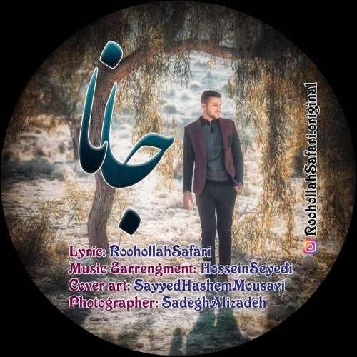 دانلود آهنگ جدید روح الله صفری بنام جانا