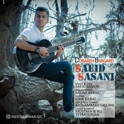 دانلود آهنگ جدید سعید ساسانی بنام دوباره برگرد