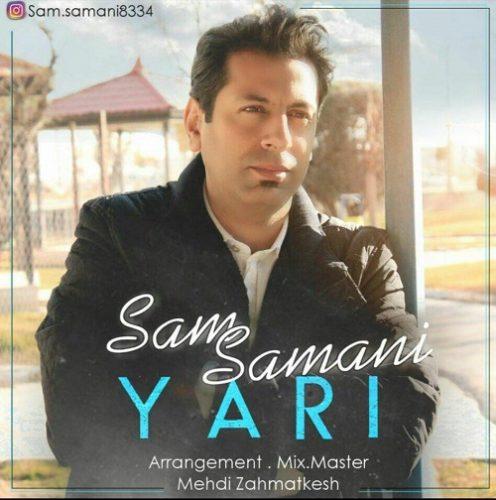 دانلود آهنگ جدید سام سامانی بنام یاری