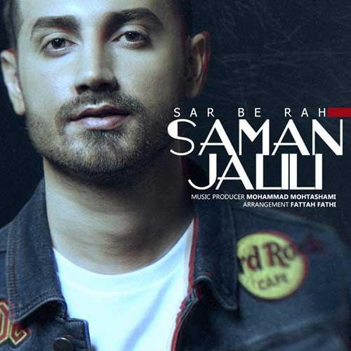 ۱۴ نظر 26,821 بازدید دانلود آهنگ جدید سامان جلیلی بنام سر به راه