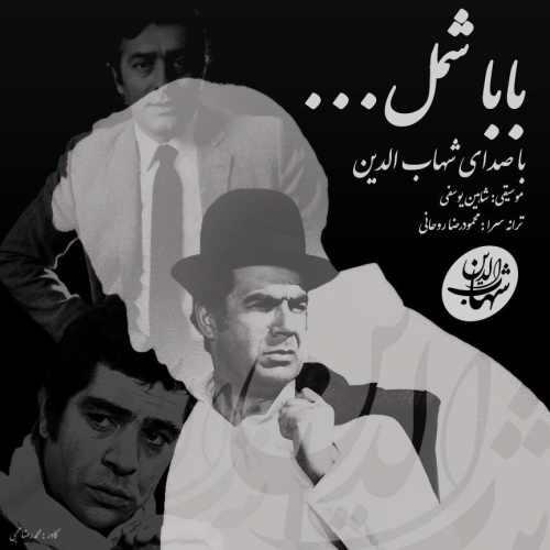دانلود آهنگ جدید شهاب الدین بنام بابا شمل