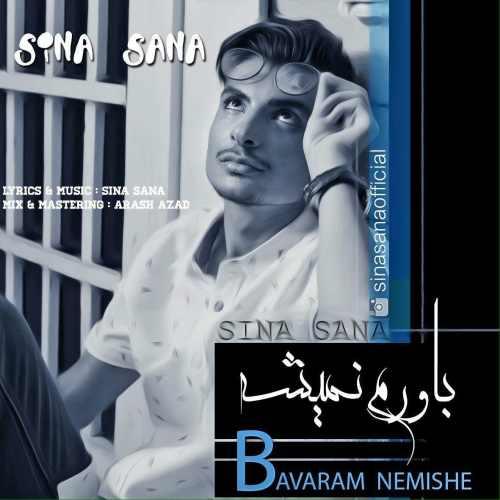 دانلود آهنگ جدید سینا ثنا بنام باورم نمیشه