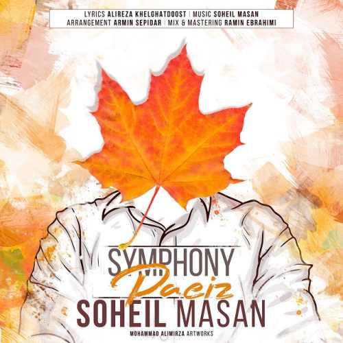 دانلود آهنگ جدید سهیل ماسان بنام سمفونی پاییز