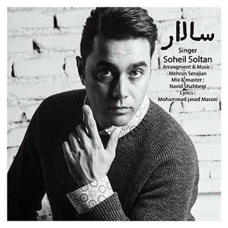 دانلود آهنگ جدید سهیل سلطان بنام سالار