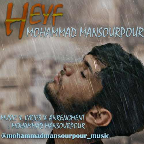 دانلود آهنگ جدید محمد منصور بنام حیف