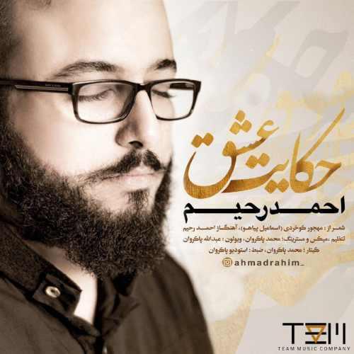 دانلود آهنگ جدید احمد رحیم بنام حکایت عشق