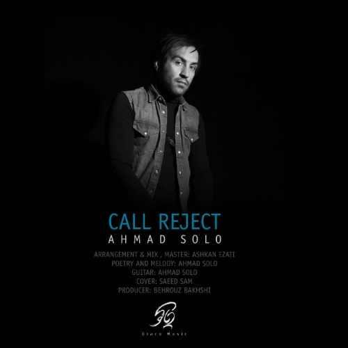 دانلود آهنگ جدید احمدرصا شهریاری بنام رد تماس