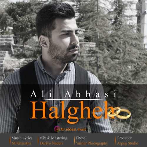 دانلود آهنگ جدید علی عباسی بنام حلقه