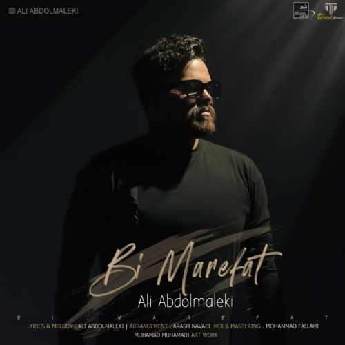 دانلود آهنگ جدید علی عبدالمالکی بنام بی معرفت