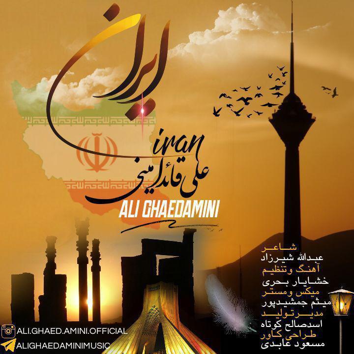 دانلود آهنگ جدید علی قائد امینی بنام ایران