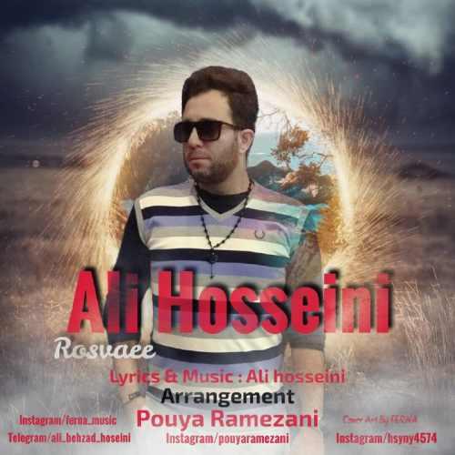 دانلود آهنگ جدید علی حسینی بنام رسوایی