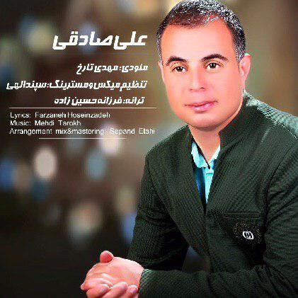 دانلود آهنگ جدید علی صادقی بنام عید من