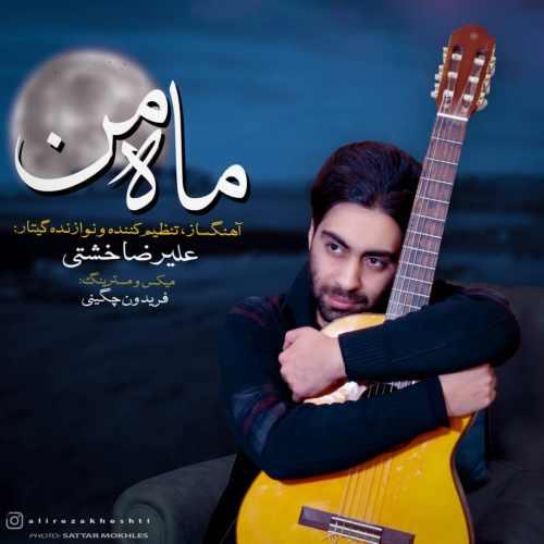 دانلود آهنگ جدید بی کلام علیرضا خشتی بنام ماه من