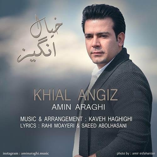 دانلود آهنگ جدید امین عراقی بنام خیال انگیز