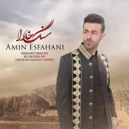 دانلود آهنگ جدید امین اصفهانی بنام سنگ خارا