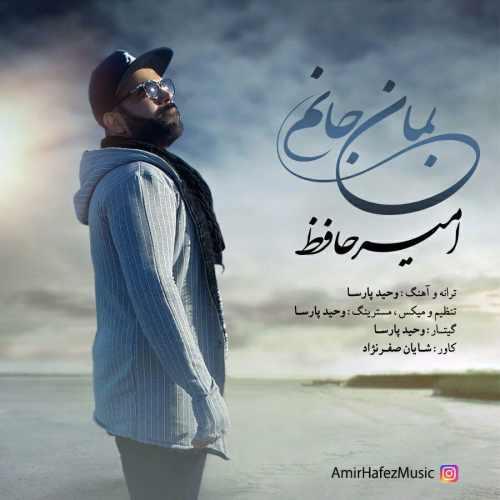 دانلود آهنگ جدید امیر حافظ بنام بمان جانم