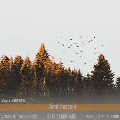 دانلود آهنگ جدید امیرحسین بنام بذر لبخند