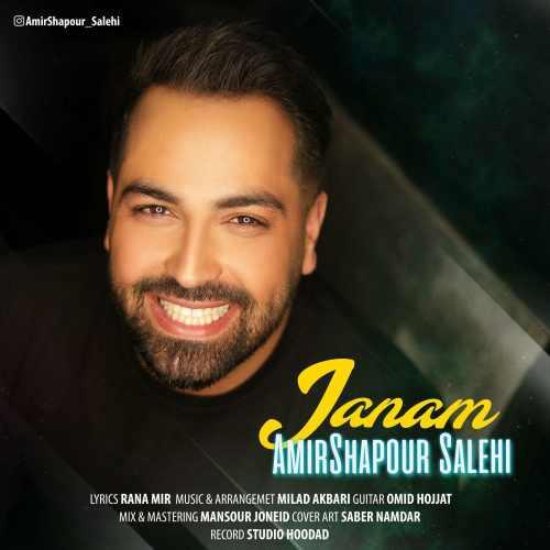دانلود آهنگ جدید امیرشاپور صالحی بنام جانم