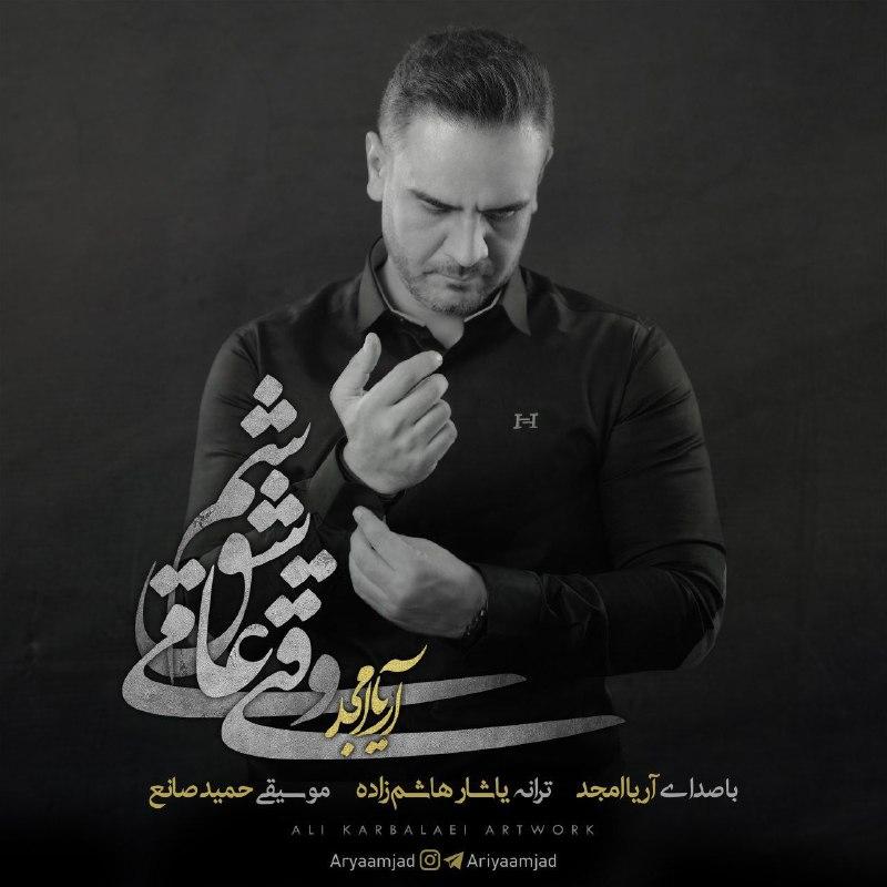 دانلود آهنگ جدید آریا امجد بنام وقتی عاشق میشم