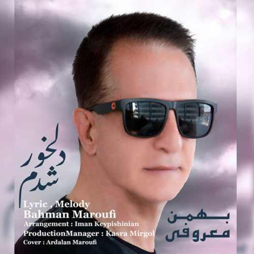 دانلود آهنگ جدید بهمن معروفی بنام دلخور شدم