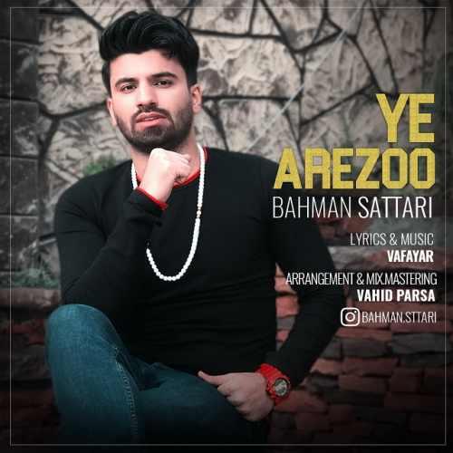 دانلود آهنگ جدید بهمن ستاری بنام یه آرزو