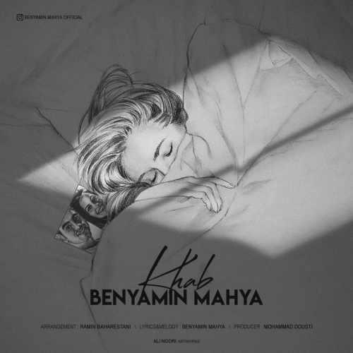 دانلود آهنگ جدید بنیامین محیا بنام خواب