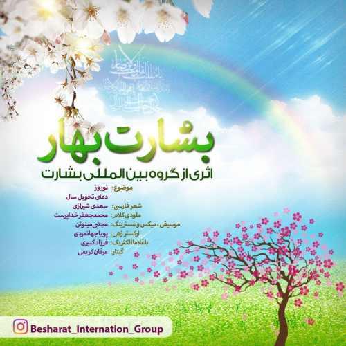 دانلود آهنگ جدید گروه بین المللی بشارت اصفهان بنام بشارت بهار